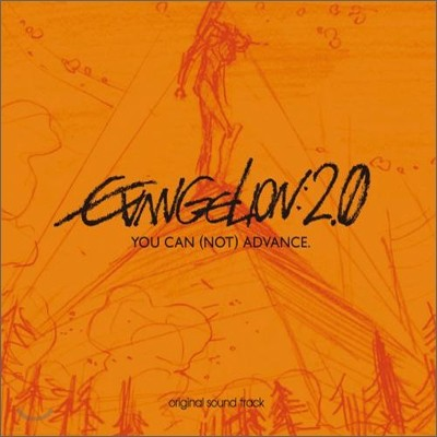 �ż��� ���ݰԸ���: ��(��) (Evangelion: 2.0 You Can (Not) Advance) OST (����� �����)