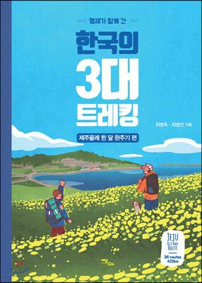 한국의 3대 트레킹