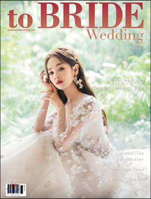 투 브라이드 웨딩 to.BRIDE Wedding (월간) : 2월 [2020]
