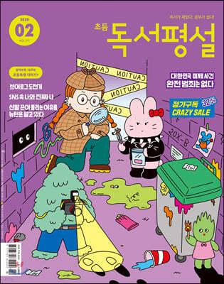 초등 독서평설 No.171 (2020년 02월호)