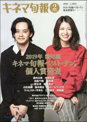 (예약도서) キネマ旬報 2020年2月15日號