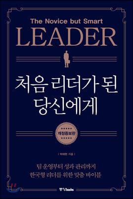 처음 리더가 된 당신에게