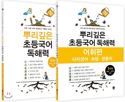 뿌리깊은 초등국어 독해력 1단계 + 독해력 어휘편 1단계 (초등1,2학년)