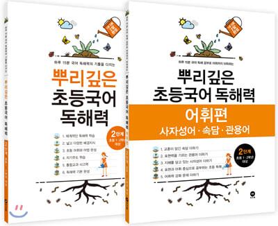 뿌리깊은 초등국어 독해력 2단계 + 독해력 어휘편 2단계 (초등1,2학년)