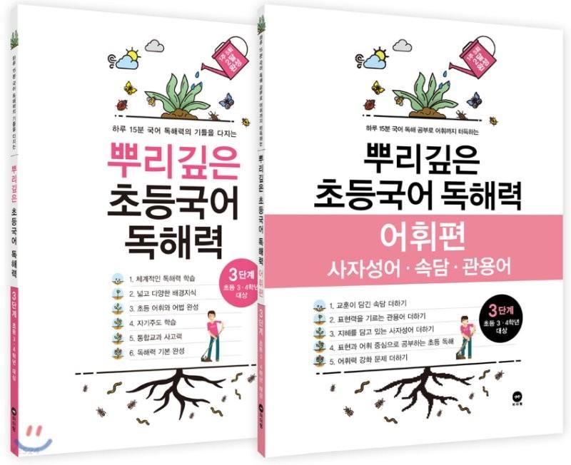 뿌리깊은 초등국어 독해력 3단계 + 독해력 어휘편 3단계 (초등3,4학년)