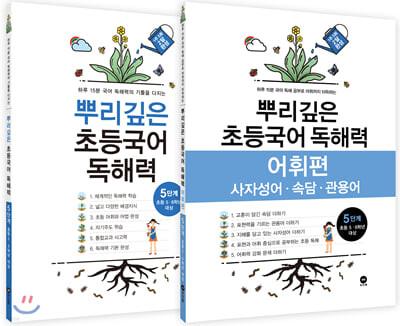 뿌리깊은 초등국어 독해력 5단계 + 독해력 어휘편 5단계 (초등5,6학년)