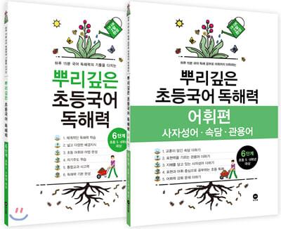 뿌리깊은 초등국어 독해력 6단계 + 독해력 어휘편 6단계 (초등5,6학년)