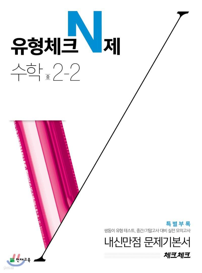 체크체크 수학 유형체크 N제 중 2-2 (2021년용)