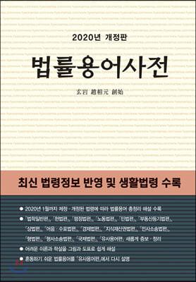 법률용어사전(2020)
