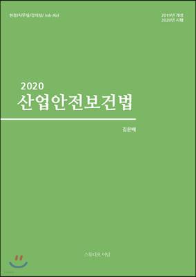 2020 산업안전보건법