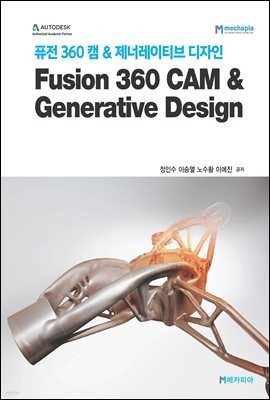 퓨전 360 캠 & 제너레이티브 디자인 Fusion 360 CAM & Generative Design