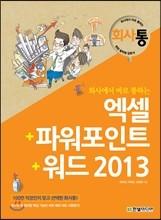 ȸ�翡�� �ٷ� ���ϴ� ����+�Ŀ�����Ʈ+���� 2013