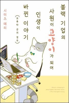 [고화질] 블랙 기업의 사원이 고양이가 되어 인생이 바뀐 이야기 01권
