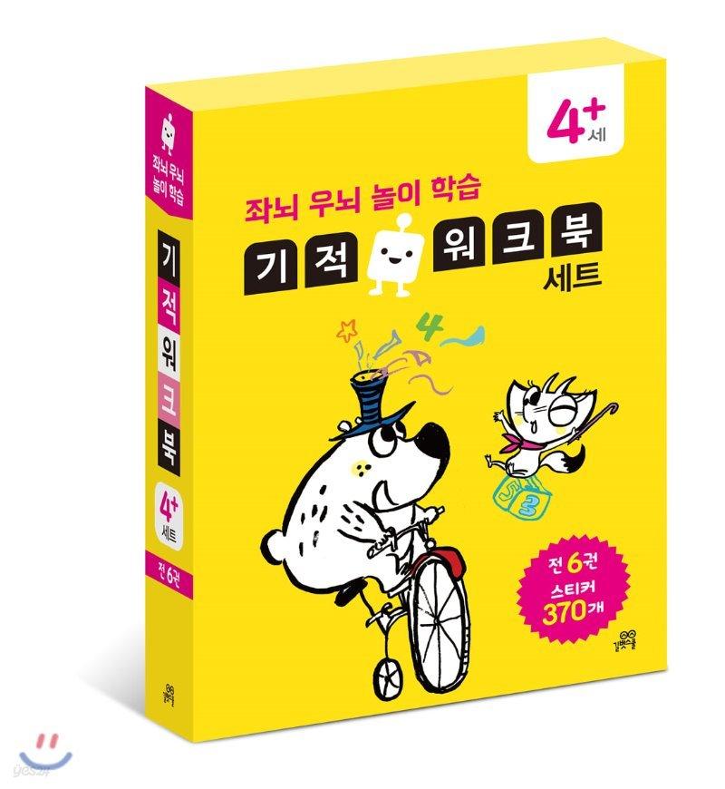 좌뇌우뇌 놀이학습 기적워크북 4+ 세트