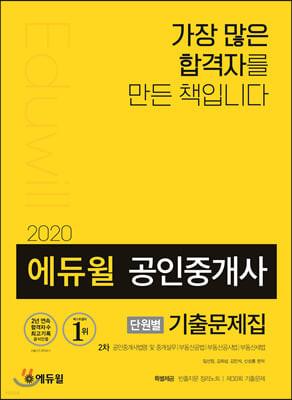 2020 에듀윌 공인중개사 단원별 기출문제집 2차