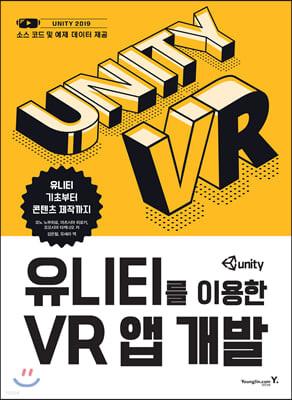 유니티를 이용한 VR 앱 개발