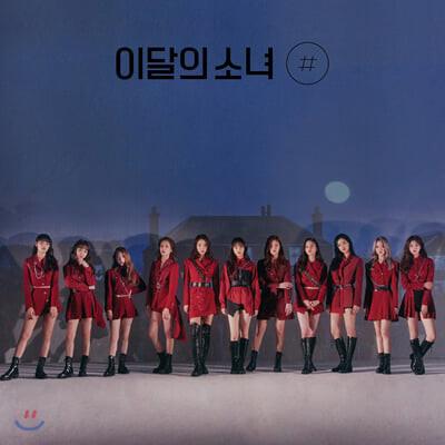 이달의 소녀 - 미니앨범 2집 : [#] [한정반 A]