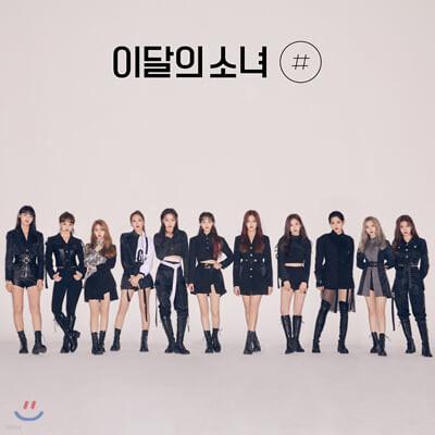 이달의 소녀 - 미니앨범 2집 : [#] [일반반 B]
