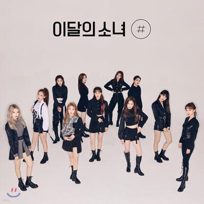이달의 소녀 - 미니앨범 2집 : [#] [한정반 B]