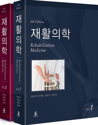 재활의학 6판