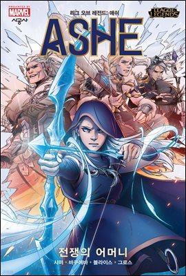 리그 오브 레전드: 애쉬 - 전쟁의 어머니
