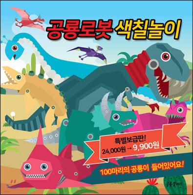 공룡로봇 색칠놀이 (특별보급판)