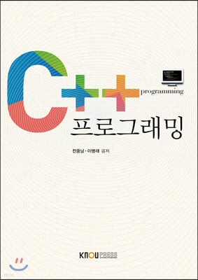 C++프로그래밍