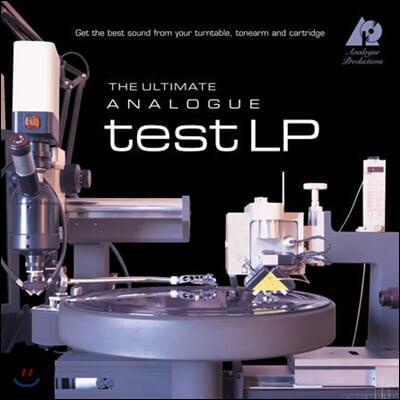 아날로그 프로덕션 레이블 테스트 LP (The Ultimate Analogue Test LP) [LP]