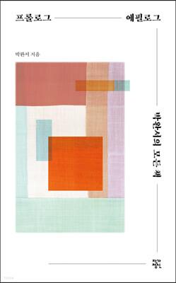 프롤로그 에필로그 박완서의 모든 책
