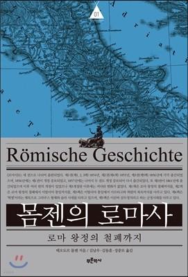 몸젠의 로마사 제1권