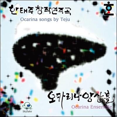 한태주 - 창작연주곡 : 오카리나 앙상블