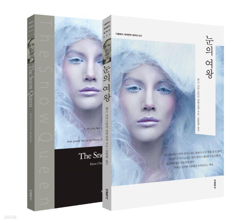 눈의여왕 (한글 + 영문)