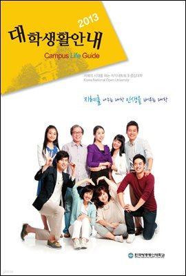 2013 대학생활안내 - 한국방송통신대학교
