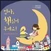 엄마, 책 읽어 주세요! : 최신 유치원 동화 베스트 30