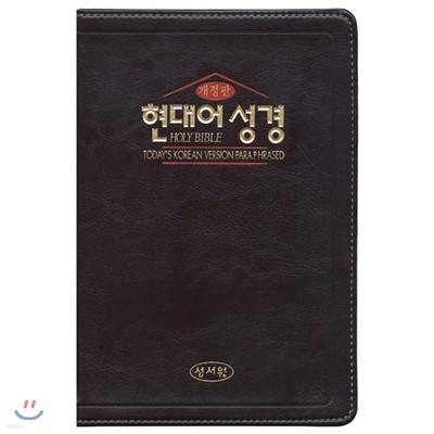 성서원 현대어 성경 개정판(중,단본,무지퍼,초코)