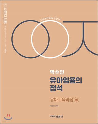 박수민의 유아임용의 정석 유아교육과정 (상)