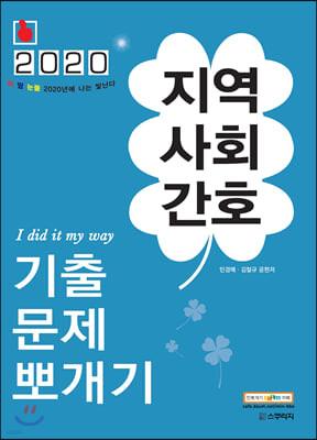 2020 지역사회간호 기출문제뽀개기