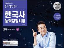 큰별쌤 최태성의 별★별 한국사 한국사능력검정시험 심화 (하)