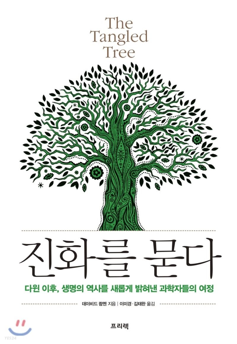 진화를 묻다 The Tangled Tree
