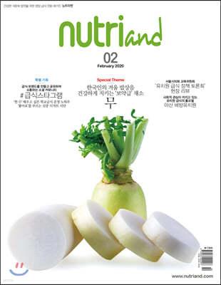 뉴트리앤 nutriand (월간) : 2월호 [2020]