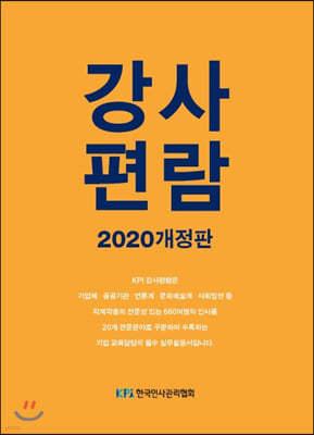 강사편람 2020