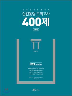 2020 김덕관 강한 행정학 실전동형 모의고사 400제