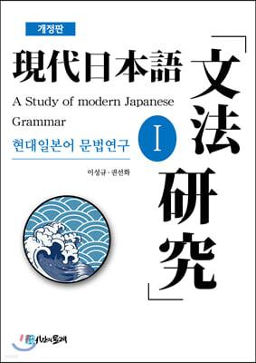 현대일본어 문법연구 1