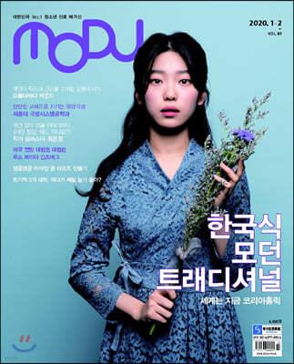 모두 MODU (월간) : 1·2월 합본호 [2020]