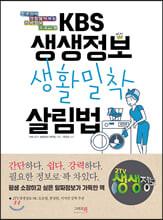 KBS 생생정보 생활밀착 살림법