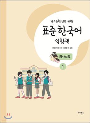 중고등학생을 위한 표준 한국어 익힘책 의사소통 1