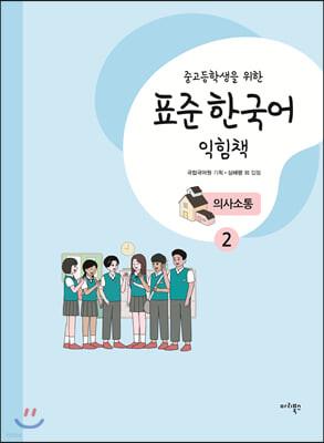 중고등학생을 위한 표준 한국어 익힘책 의사소통 2