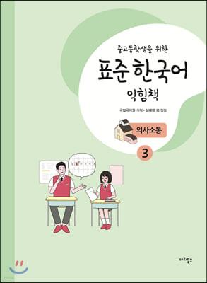중고등학생을 위한 표준 한국어 익힘책 의사소통 3