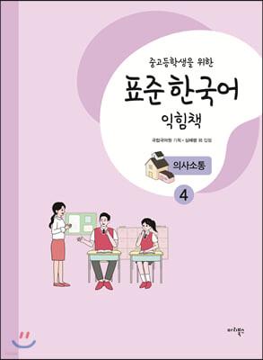 중고등학생을 위한 표준 한국어 익힘책 의사소통 4