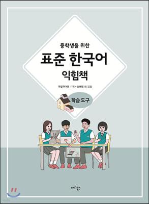 중학생을 위한 표준 한국어 익힘책 학습도구
